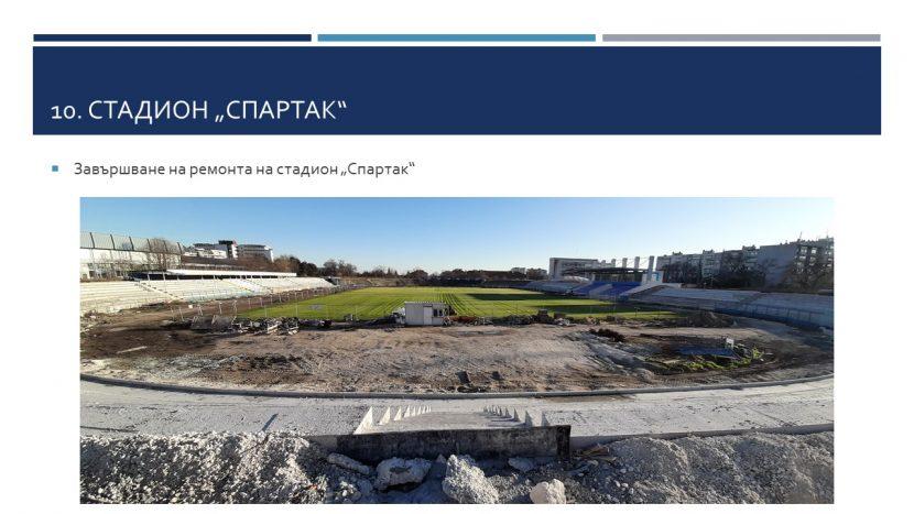 """Предстои завършване на ремонта на стадион """"Спартак"""""""
