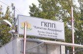 Съд във Варна постанови условна присъда и 200 лева глоба за иранец, който е влязъл незаконно в България
