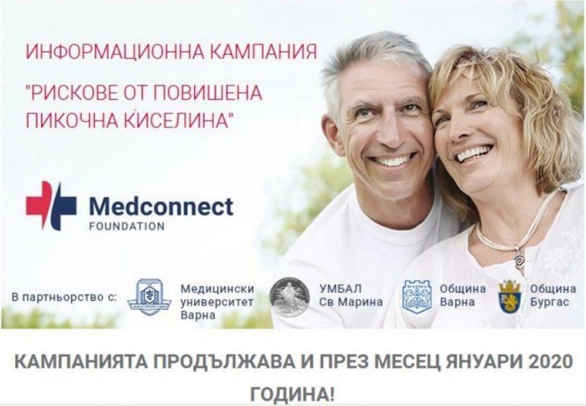 До края на януари продължават безплатните изследвания на пикочна киселина във Варна