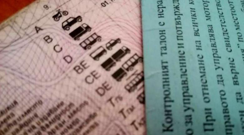 Варненец сгафи, като излъга, че си е изгубил шофьорската книжка