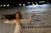 Започват прослушванията на участниците в XIX Регионален ученически конкурс