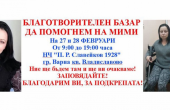 Благотворителен базар в помощ на Мими от Варна