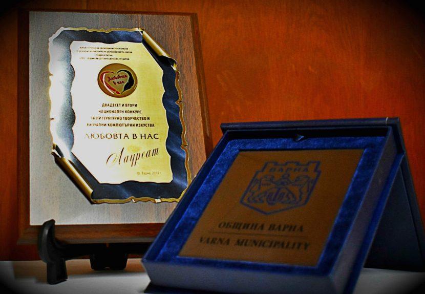 """Награждават лауреатите от XXIII издание на Националния конкурс """"Любовта в нас"""""""