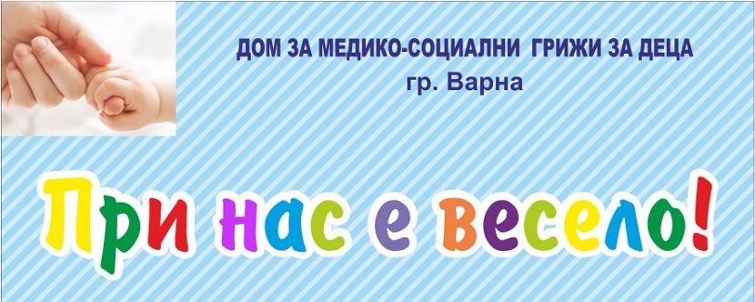 Предстои традиционният концерт във Варна на талантите със специални потребности