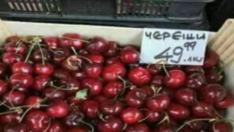 Каква е цената на черешите тази година във Варна?