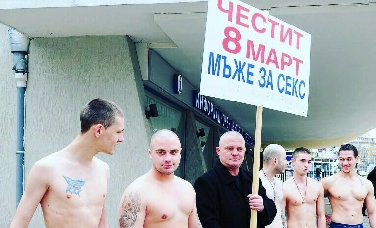 Преди 7 години голи мъже честитиха 8 март във Варна
