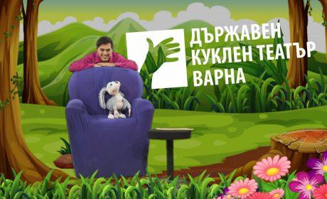 Кукленият театър във Варна със специална изненада за децата