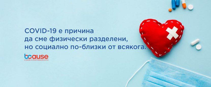 """Над половин милион лева са събрани в кампанията """"ЗаДоброто"""" в помощ на борба с COVID-19 в България"""