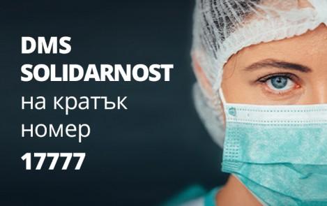 Стартира DMS кампания в подкрепа на българските медици, работещи в условията на COVID-19