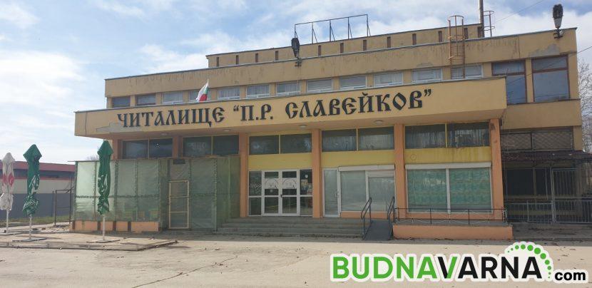 Спират културата в Белослав и Ветрино