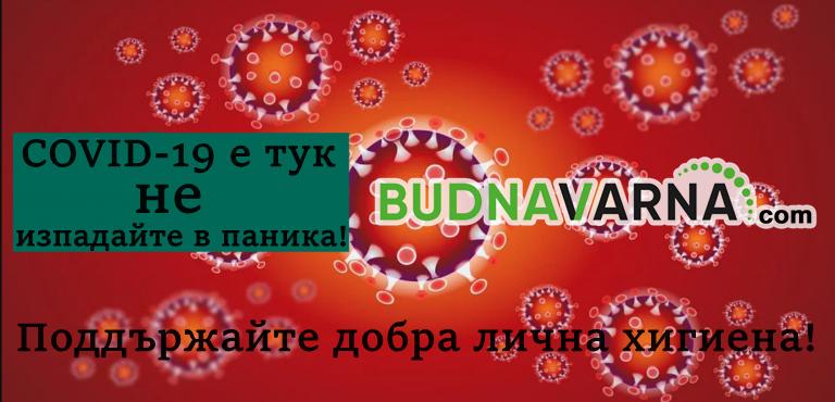 ЕНЕРГО-ПРО преустановява плановите прекъсвания по мрежата заради коронавируса