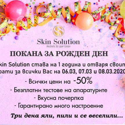 """Много изненади и награди по случай първия рожден ден на """"Skin Solution"""""""