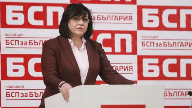 Избор на председател на БСП на 21 юни или 20 септември