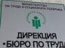 Отварят нов офис на Бюрото по труда във Варна