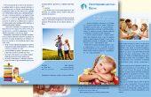 Логопедите предлагат онлайн обучение за 948 деца във Варна