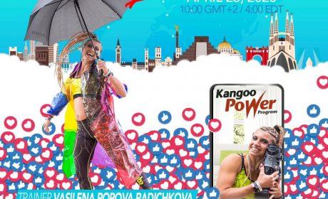 Международен канго джъмп маратон стартира онлайн