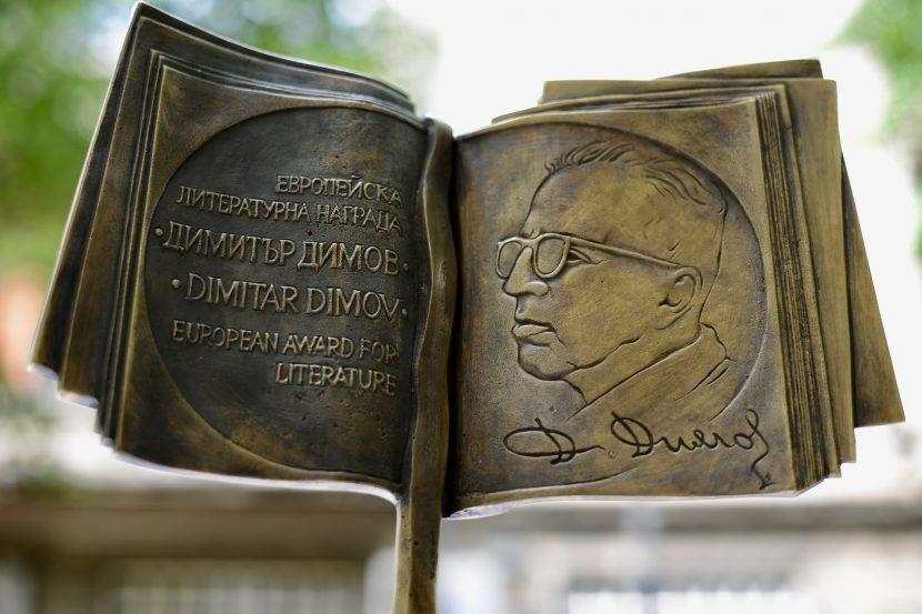 """Обявиха имената на петимата финалисти за Европейска литературна награда """"Димитър Димов"""" 2020"""