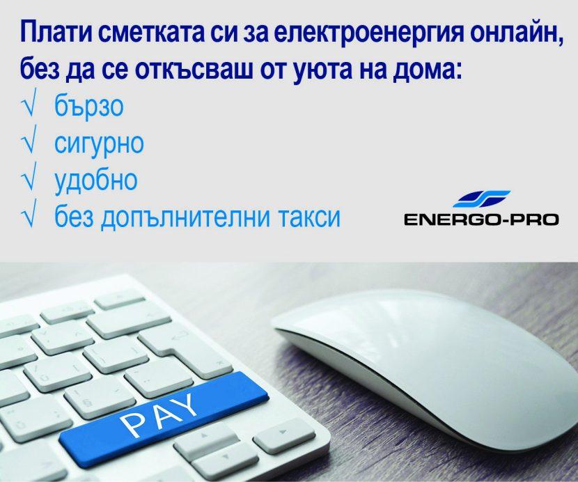 Клиентите на ЕНЕРГО-ПРО  вече могат да плащат задълженията си на интернет сайта на компанията