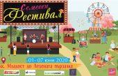 Семеен фестивал ще радва малки и големи във Варна