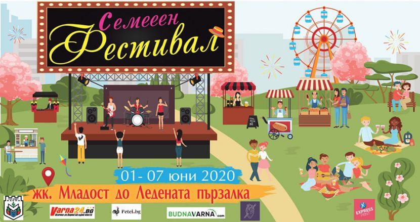 """Днес стартира първия """"Семеен фестивал"""" във Варна"""
