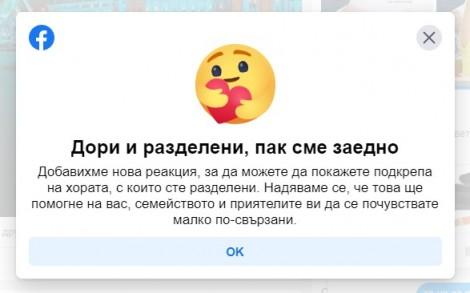"""Нова """"реакция"""" радва потребителите на фейсбук"""