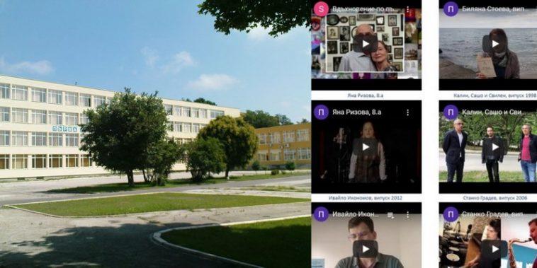 Първа езикова гимназия отбелязва годишнина с виртуален концерт