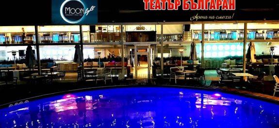 Николай Урумов тази вечер с голяма доза смях в Moonlight Bar & Restaurant