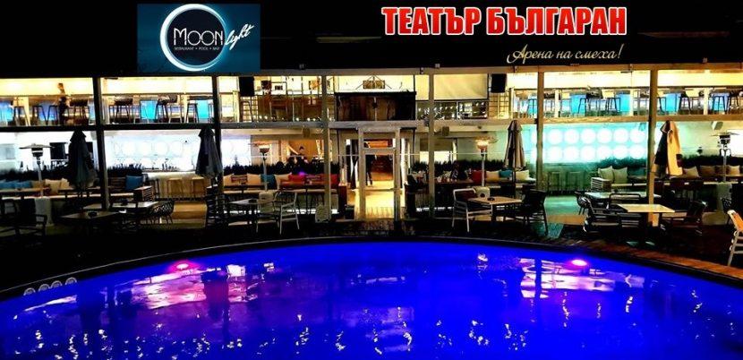 Театър Българан с благодарствени откровения към екипа на Moonlight Bar & Restaurant