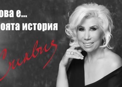 Силвия Кацарова с голям юбилеен концерт-спектакъл във Варна