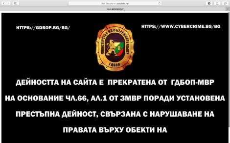 ГДБОП с акция във Варна, спря Spiralata.net