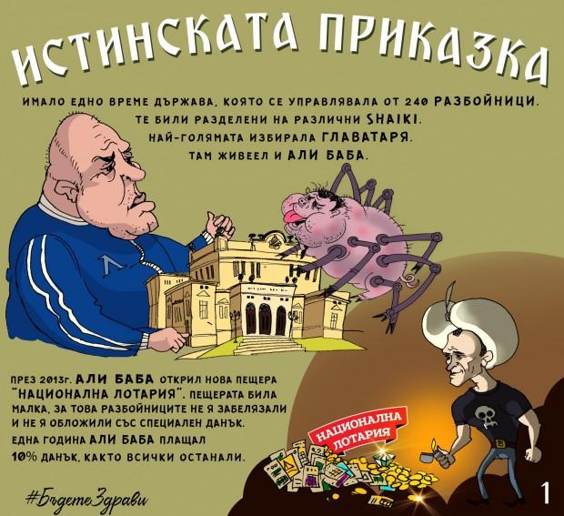 Ето я приказката за Али Баба, разказана от Васил Божков