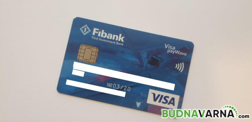 Затвор за варненец теглил пари от чужда банкова карта