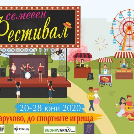 """Семеен Фестивал – Аспарухово"""