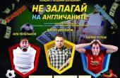 Забавни ситуации и закачки в комедията