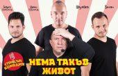 """ШКУМБАТА и НЕМА КВО с чудесно шоу """"Нема такъв живот"""" на 21.07 във Варна"""