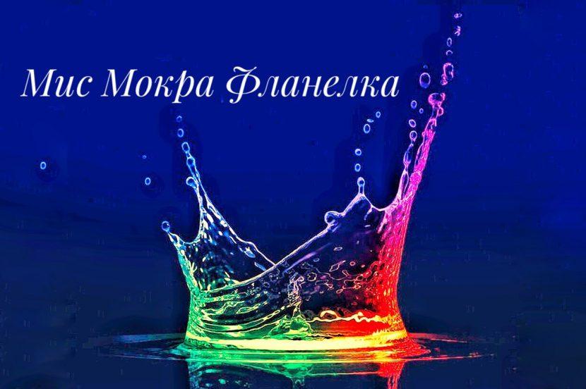 """Във Варна ще се проведе кастинг за конкурса """"Мис мокра фланелка"""" 2020"""