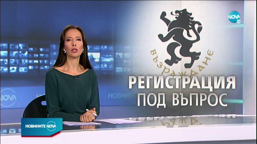 """Прокуратурата поиска закриване на ПП """"Възраждане"""""""