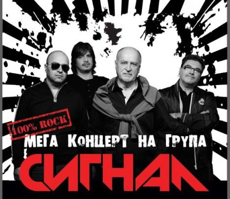 """Мощен звук и 100% рок на концерта на група """"Сигнал"""" във Варна"""