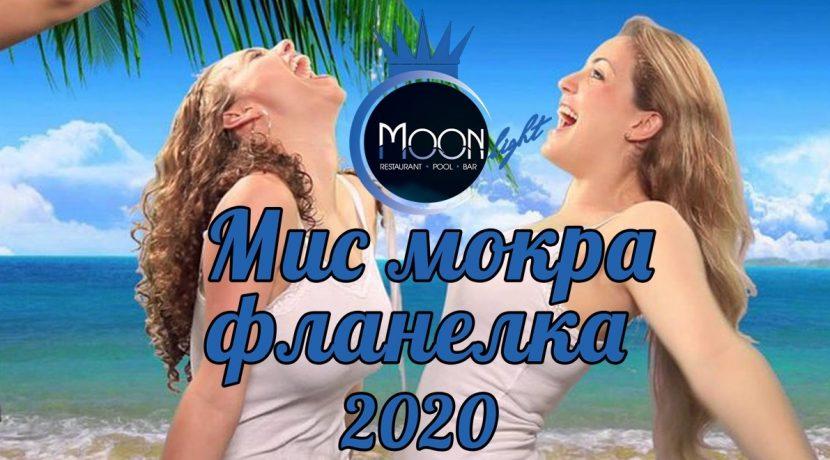 """Днес във Варна ще се проведе кастинг за конкурса """"Мис мокра фланелка"""" 2020"""