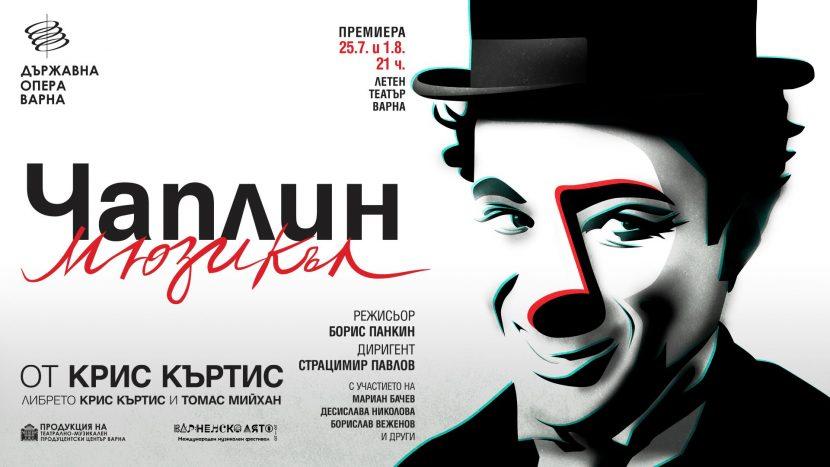 """Представят премиера на мюзикъла """"Чаплин"""" в Летния театър"""