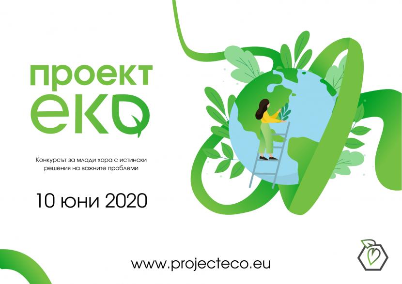 """Oстават 14 дни до големия финал на """"Проект ЕКО"""" – възможност младите да променят средата, в която живеем"""