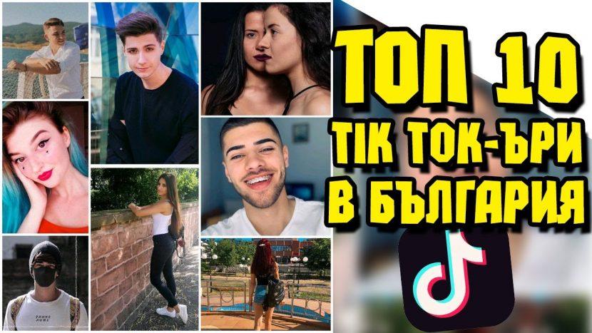 Българските тик токъри ще вземат вече пари