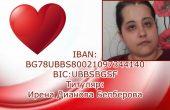 Млада майка от Варна се нуждае от помощ