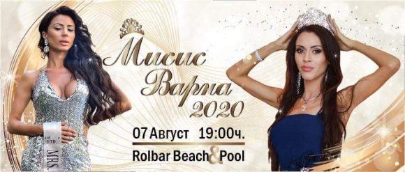 """12 претендентки за титлата """"Мисис Варна 2020"""" (снимки)"""