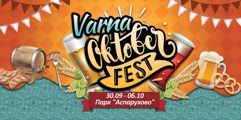 """Валя Балканска, """"Сигнал"""" и Нели Петкова на сцената на Varna Oktoberfest 2020"""