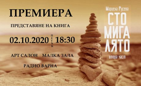 Варненската поетеса Мариела Русева представя новата си книга