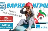 """""""Варна играе"""" в Морската градина за четвърти път"""