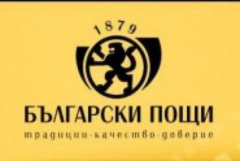 """Чрез фалшив имейл от """"Български пощи"""" събират лични данни"""