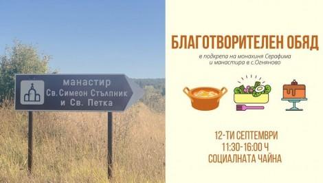 С благотворителен обяд във Варна събират пари за Огняновския манастир