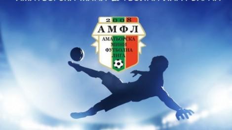 С рекорден брой отбори стартира днес новия сезон на АМФЛ-Варна
